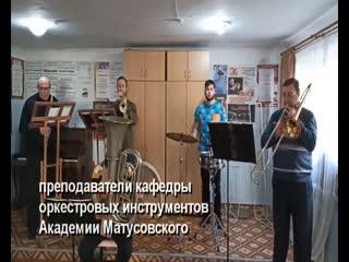 К 105-летию Матусовского музыканты из разных стран играют Подмосковные вечера