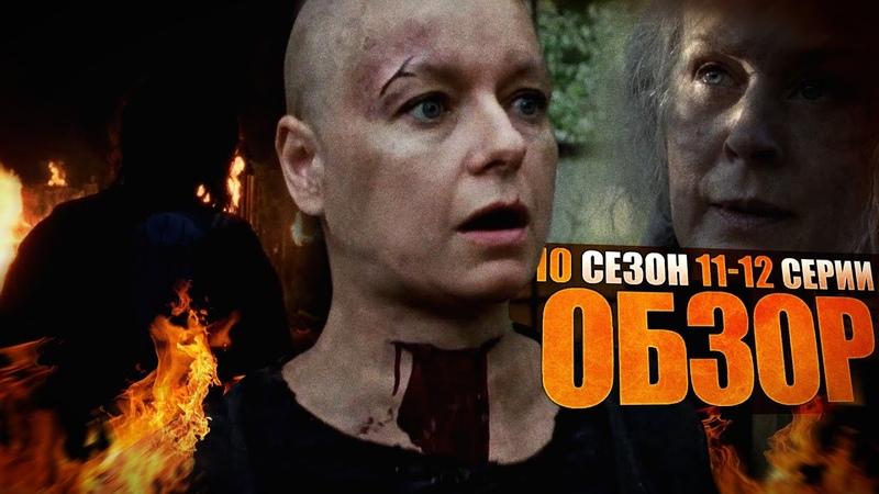 КРЫШЕСНОСНО Обзор 11 12 серий 10 сезона│Ходячие мертвецы
