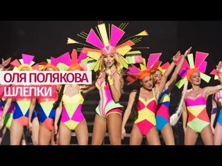 Оля Полякова - #Шлёпки (HD)