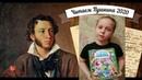 Читатели сельской библиотеки № 6 с Дивноморское во Всекубанской акции Читаем Пушкина 2020
