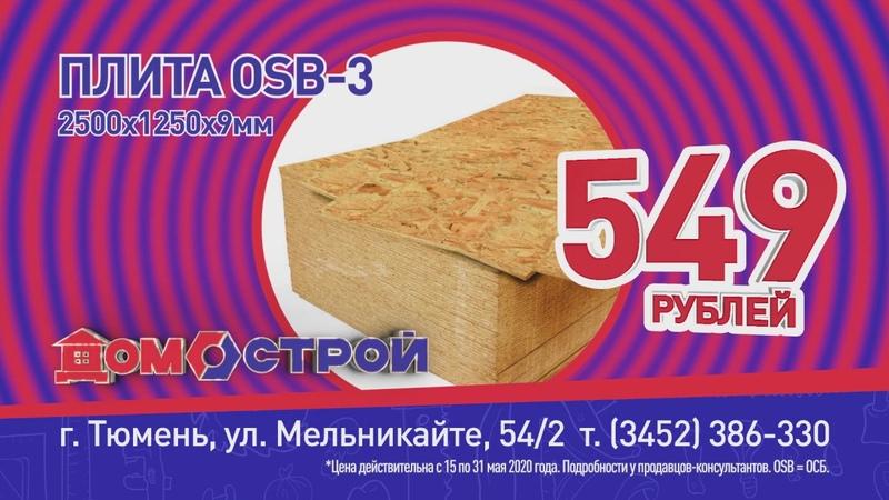 Сколько стоит OSB-плита Акция в ДОМОСТРОЙ, Тюмень