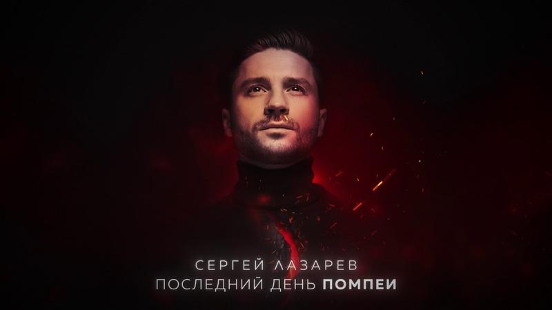 Сергей Лазарев - Последний День Помпеи (Official Audio)