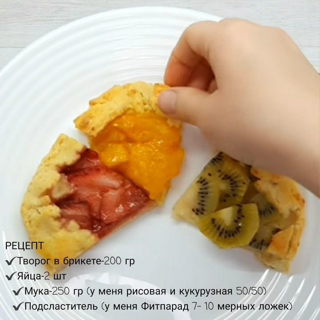 Безумно вкусные фруктовые ПП галеты