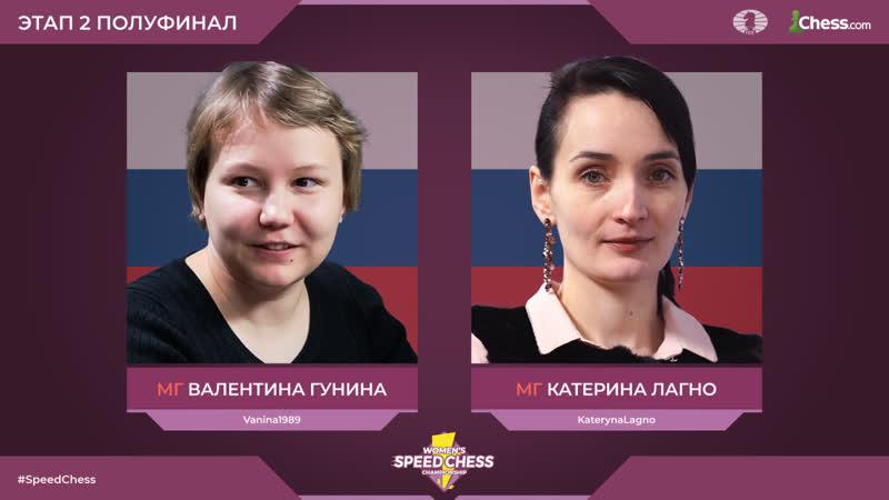 Гран При среди женщин II 1 2 финала Новый матч российских шахматисток
