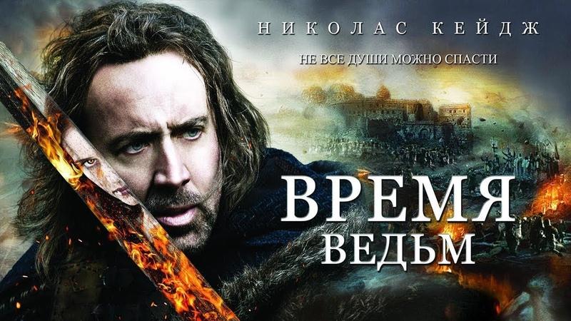 Время Ведьм Фильм в HD без рекламы 2011