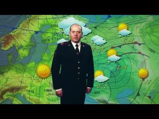 Полицейский с Рублевки. Новогодний беспредел 2 - Прогноз погоды