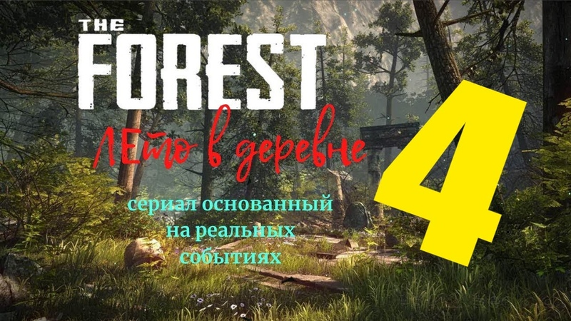 Сериал The Forest Лето в деревне основан на реальных событиях Серия 2 Бензопила в погребе