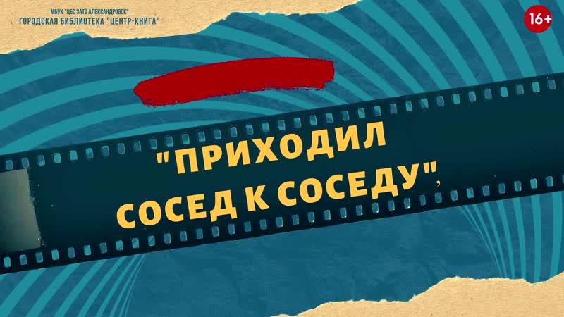 Кино-викторина ПРИХОДИЛ СОСЕД К СОСЕДУ