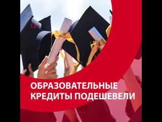 Во сколько обойдётся кредит на обучение - Москва FM
