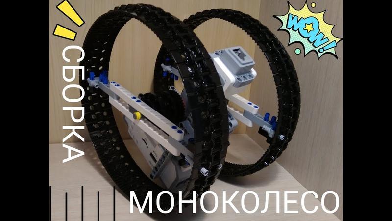 Интересные проекты Lego EV3 МОНОКОЛЕСО сборка