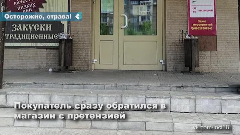 В Ангарске продаются бургеры с плесенью