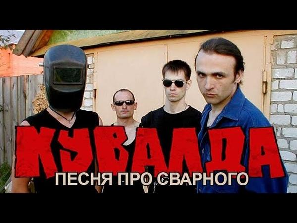 КУВАЛДА Песня про Сварного официальный клип