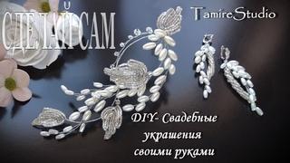 DIY Wedding hair vine / Свадебная веточка для волос из бусин и бисера своими руками ✨TamireStudio✨