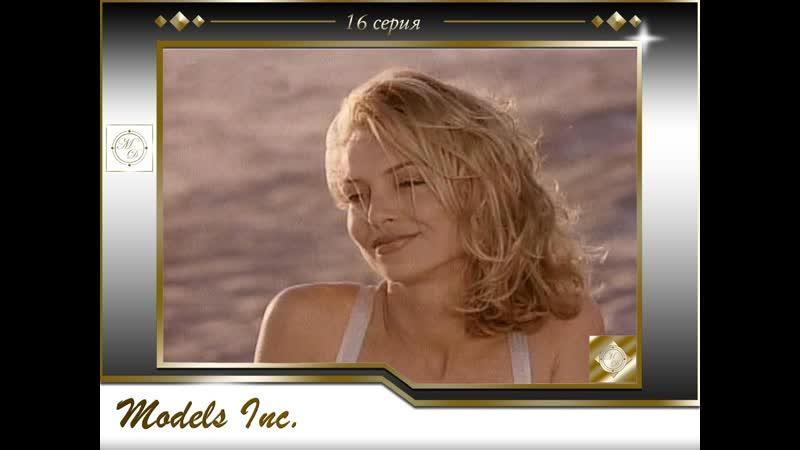 Models Inc 1x13 In Models We Trust Агентство моделей 13 серия