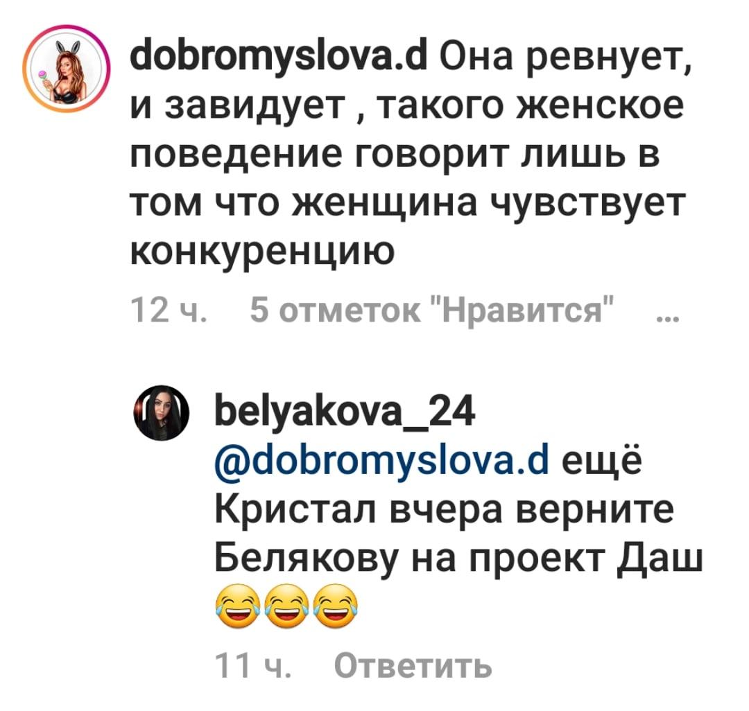 Бывшая девушка Должанского сцепилась с Богдановой