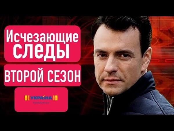 Исчезающие следы 2 сезон 1 серия Детектив 2020 ТРК Украина Дата выхода и анонс