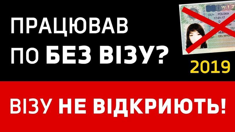 Працював в Польщі по безвізу Візу не відкриють!