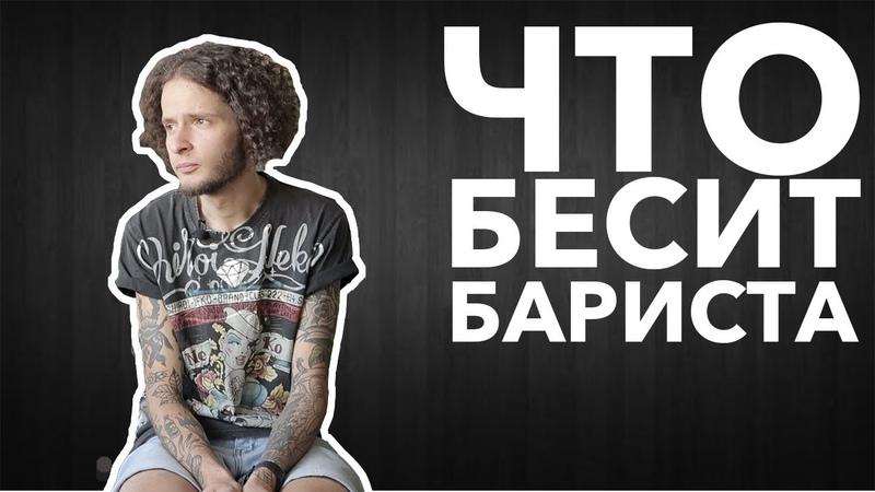 Что бесит бариста Влад Навоев