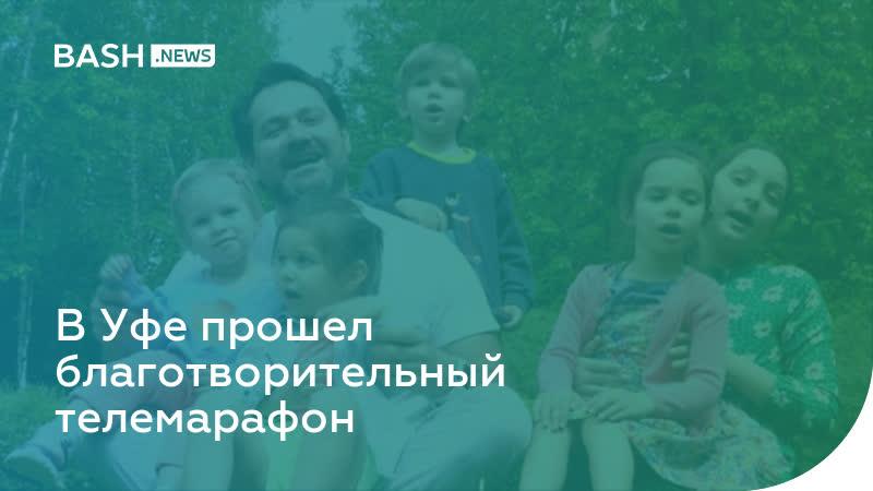Мы вместе ради детей : в Уфе прошел благотворительный телемарафон