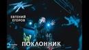 Ангел-Хранитель Евгений Егоров - Поклонник (Live in Moscow 16/02/19)