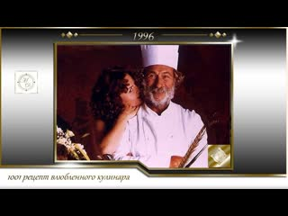 1001 рецепт влюбленного кулинара / Les Mille et Une Recettes du Cuisinier Amoureux 1996, Франция, Грузия, Бельгия