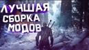 ⚡Ведьмак 3 - ЛУЧШАЯ СБОРКА МОДОВ | СУПЕР ГРАФИКА | Assassin of Kings | Reshade [ИГРА НА ПРОКАЧКУ]