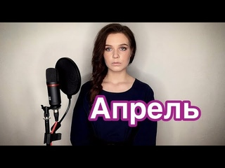 Alisa Supronova- April (Viktor Tsoy)