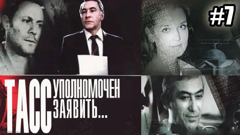ТАСС уполномочен заявить 7 серия