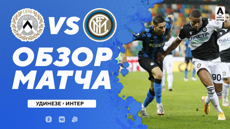 «Удинезе» – «Интер». Обзор матча