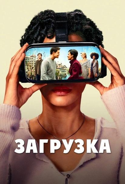 ЗАГРУЗКА (2020) все серии ????  #фантастика@kinomania #комедия@kinomania #сериал@kinomania  В...