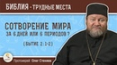 Сотворение мира было за шесть дней или периодов (Бытие 2:1-2)? Протоиерей Олег Стеняев