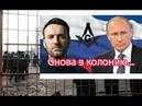 Россия - Это колония строгого режима, Навальный приемник путина ч.3 доказательства неоспоримы