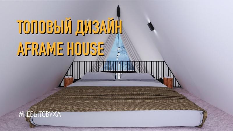 Дизайн интерьера дома шалаша или aframe house Дом своими руками