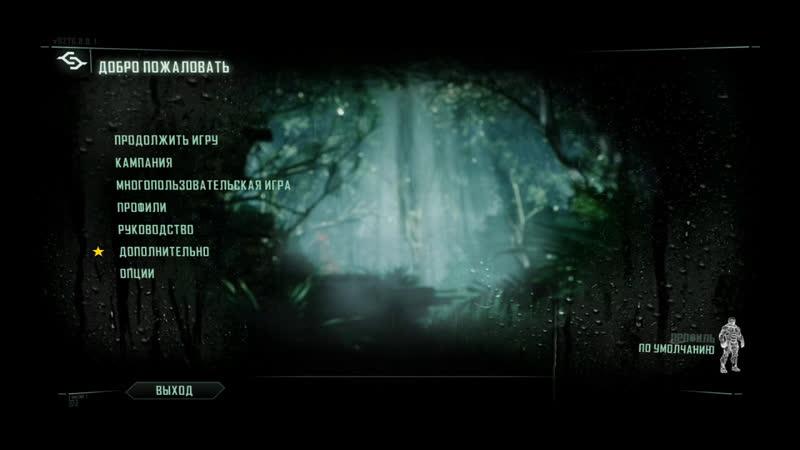 прохождения Crysis 3 часть 6 финал альфа цев