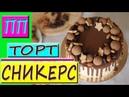 ПП ТОРТ СНИКЕРС ПП рецепты