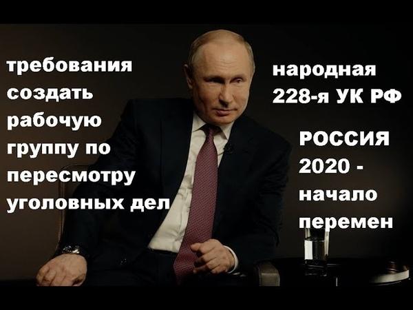 Рабочая группа по пересмотру всех дел ст.228 УК РФ Требования гражданначало перемен