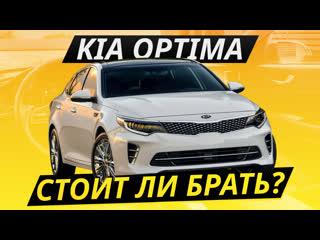 KIA Optima или всё же Camry | Подержанные автомобили