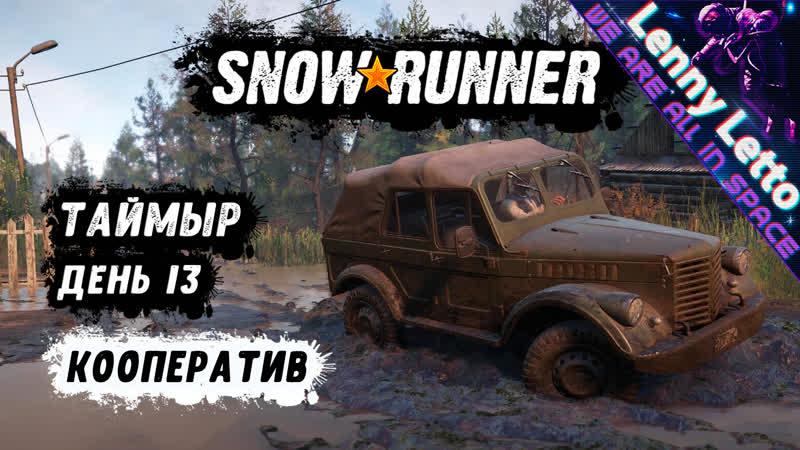 SnowRunner ЗАВЕРШАЕМ ТАЙМЫР День 13 Кооператив