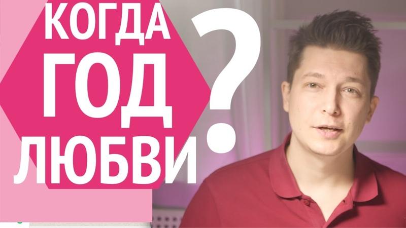 Время ЛЮБВИ когда к 14 февраля день всех влюбленных гороскоп отношений для мужчин и женщин Чудинов