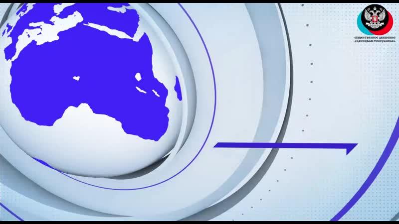 ВЫПУСК № 56 Горячие новости от оперативного штаба ЗДОРОВОе ДВИЖЕНИЕ от 03 06 2020