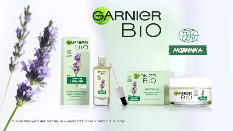 Музыка из рекламы Garnier Bio Лавандин 2020