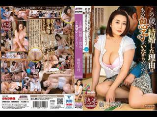 Fujisaku Mirei [SPRD-1251]{Порно Хентай Hentai Javseex  Porno Brazzers Incest Mature Stepmother Milf Аниме Anime}