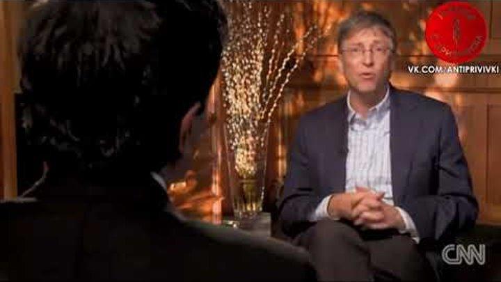 Билл Гейтс подтверждает Вакцинация служит для сокращения населения