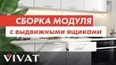 Сборка кухонного модуля Мебель своими руками Кухни Фабрики мебели Виват
