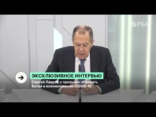 Эксклюзивное интервью с Сергеем Лавровым