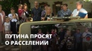 Жители Саратова обратились к Путину: власти 45 лет не могут их расселить