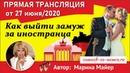 💖💖ПРЯМАЯ ТРАНСЛЯЦИЯ от 27 ИЮНЯ/2020/КАК ВЫЙТИ ЗАМУЖ за иностранца с Мариной Майер/Ответы на вопросы