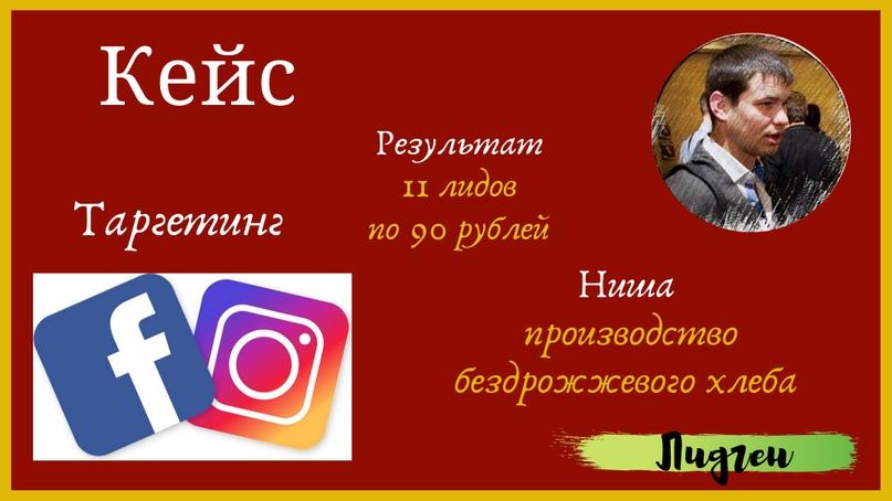 90 рублей лид из таргетированной рекламы для производства хлеба., изображение №1