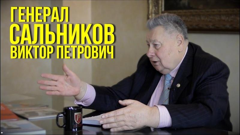 Генерал Сальников Виктор Петрович дал эксклюзивное интервью юристам компании Р Групп