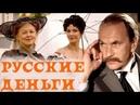 РУССКИЕ ДЕНЬГИ российский фильм комедия / исторический 2006 год